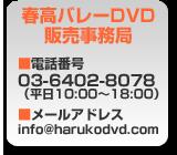��礻��info@harukodvd.com��